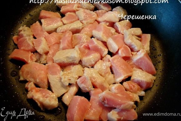 Свинину нарезать небольшими кубиками и обжарить минут 10 на сильном огне до появления золотистой корочки…