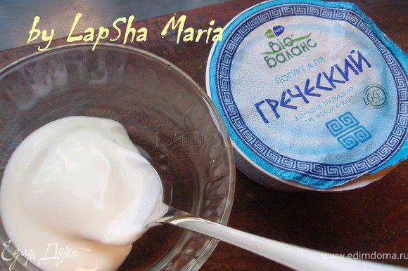 Приготовим соус. Для этого в миске смешаем 2 ст.л. греческого йогурта. Его можно заменить на любой натуральный йогурт.