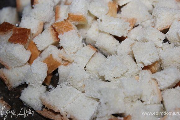 Хлеб режем кубиками и обжариваем на 2 ст.л. растительного масла, до золотистой корочки.