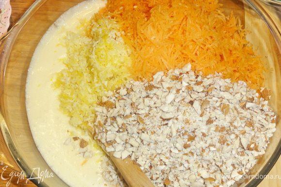 Добавить к яично-масленой молоко,смеси цедру лимона, миндаль, морковь, 1,5 ст. лож. лимонного сока и перемешать.