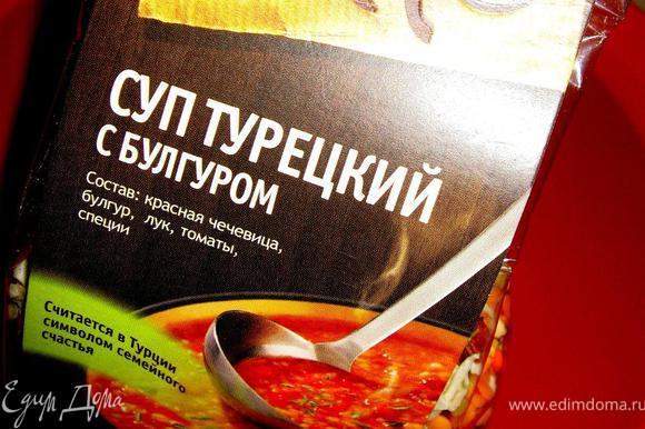 Итак «Турецкий Суп с булгуром». Прекрасный микст от компании «Ярмарка». На самом деле можно составить его и самим. Взять равные части красной чечевицы и булгура, добавить к ним сушеные томаты и лук (можно использовать и свежие). Специи тоже доступные – перец и куркума. 250 г такого микста высыпаем в 1200мл кипящей воды и варим 25 минут на слабом огне, периодически помешивая.