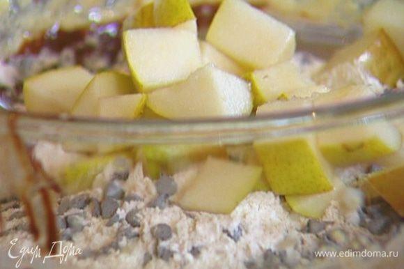 Соединить сливочно-шоколадную массу с мукой, добавить шоколадные капли и нарезанные груши, быстро вымешать.