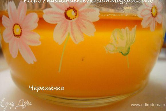 Добавить мед и апельсиновый сок…