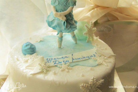 Поставить куколку на торт.
