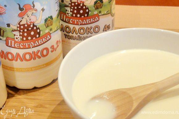 Пока кекс выпекается, приготовим пропитку. Для этого нужно смешать кипяченое (охлажденное)молоко, топленое молоко и сгущенное молоко.