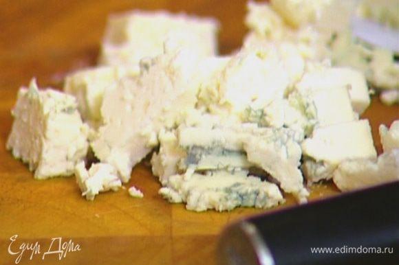 Голубой сыр нарезать кубиками.
