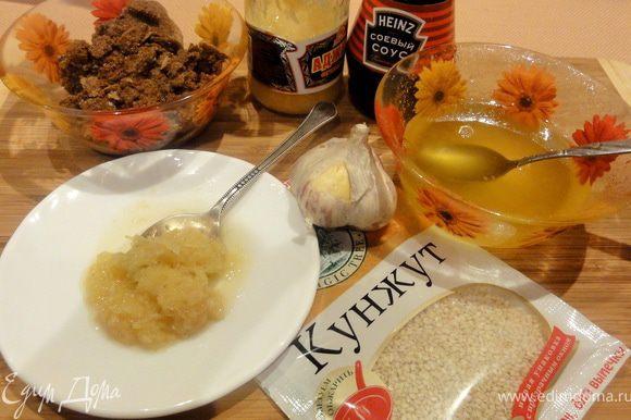 Для начала сварим соус терияки. Соевый соус желательно брать слабо соленый. Корень имбиря натереть на мелкой терке.