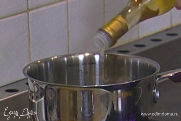 Приготовить маринад для семги: в небольшую кастрюлю влить белое вино и уксус, добавить душистый перец, лавровый лист, сахар и щепотку соли и довести до кипения.