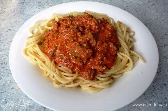 Выложить в тарелку спагетти, а сверху - соус. Приятного аппетита!