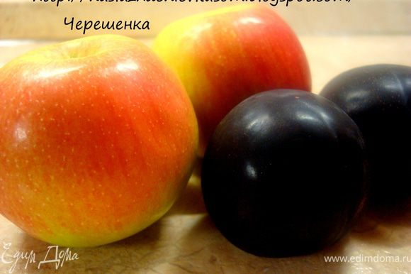 Удалить из фруктов семечки и косточки… Порезать тонкими ломтиками…