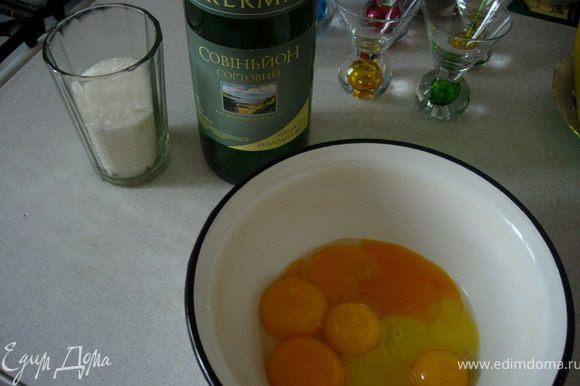 Взбиваем в миске желтки с сахаром, добавляем белое вино и держим на водяной бане 15 мин, пока смесь не станет однородной (не забываем постоянно помешивать)
