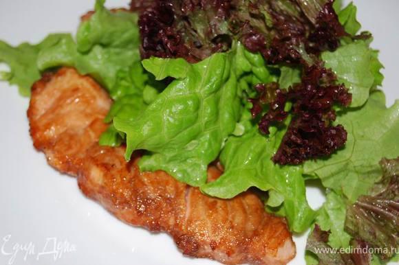 На тарелку выложить семгу,поверх нее -листья салата. Полить заправкой.