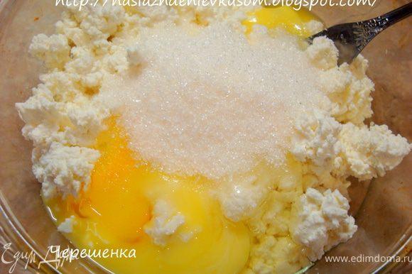 Смешать творог, яйца, сахар, ванильный сахар, апельсиновую (лимонную) цедру и смесь для пудинга (или крахмал)… Творог можно использовать любой, это не принципиально, но если он слишком сухой, то уменьшите количество муки на 1-2 ст.ложки…