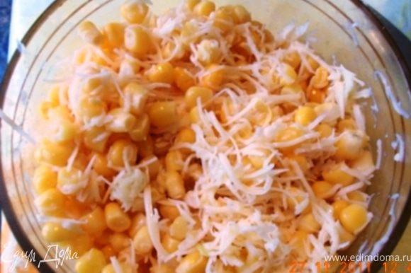 трём сыр на мелкой тёрке и смешиваем с кукурузой