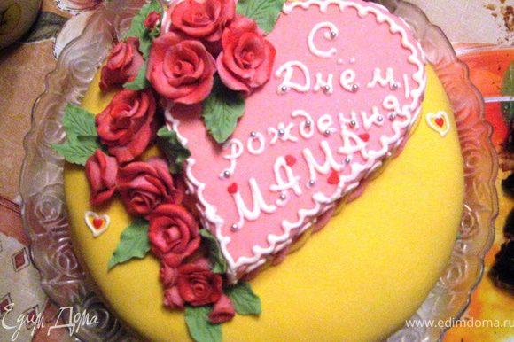 Торт обмазать масленным кремом и тоже обтянуть мастикой.Положить на верх торта сердце,украсить розами-их я лепила заранее и подкрашивала красителем.Надпись сделать кондитерским шприцом белковым кремом.Приятного Аппетита!