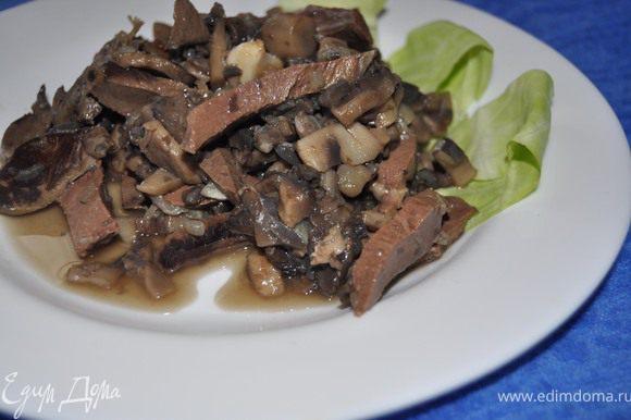 В чугунок налить масло растительное и в нем тушить лук с грибами, потом добавить сердце и вместе все ингредиенты варить 20-25 минут.Посолить, поперчить,добавить 2 зубка чеснока, 2-3 ложки сметаны. Вот и готово.