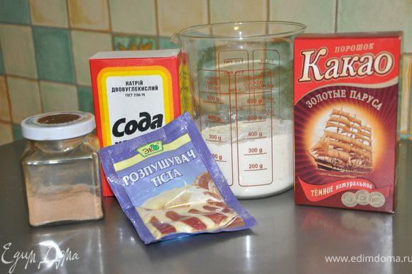 Просеять муку и смешать её с разрыхлителем, содой, корицей и какао