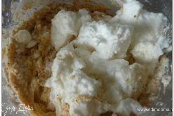 Яичные белки взбить до устойчивых пиков и аккуратно добавить в тесто.