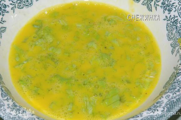 Яйца взбиваем слегка , добавляем молоко, солим, перчик, кладем зелень, перемешиваем.