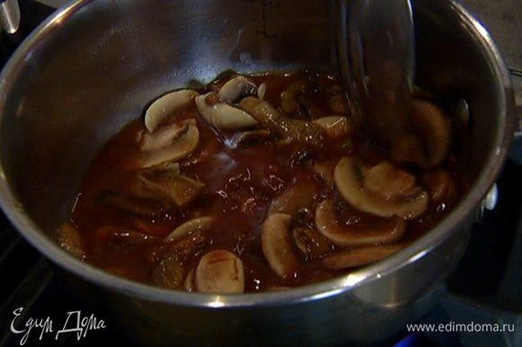 Приготовить соус: в сковороду, где жарились грибы, добавить оставшееся сливочное масло, выложить шалот и чеснок, посыпать кайенским перцем и обжаривать, пока лук не станет мягким и прозрачным, затем влить вино и дать ему слегка выпариться, добавить горячий бульон и уварить. Загустевший соус протереть через сито, соединить с грибами и прогреть.