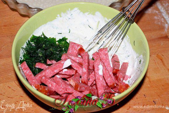 Сметану смешиваем с рубленной зеленью и нарезанной соломкой салями. Добавляем специи, (я добавила чесночную соль, ч. перец, молотые сушеные белые грибы)