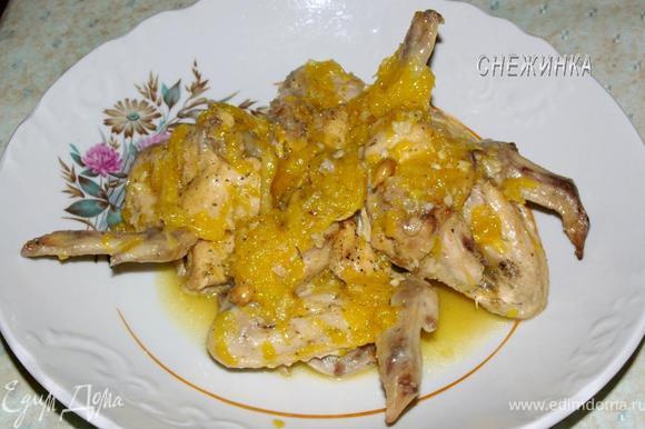 Художественно укладываем крылышки на блюдо. Поливаем апельсиновым соусом.