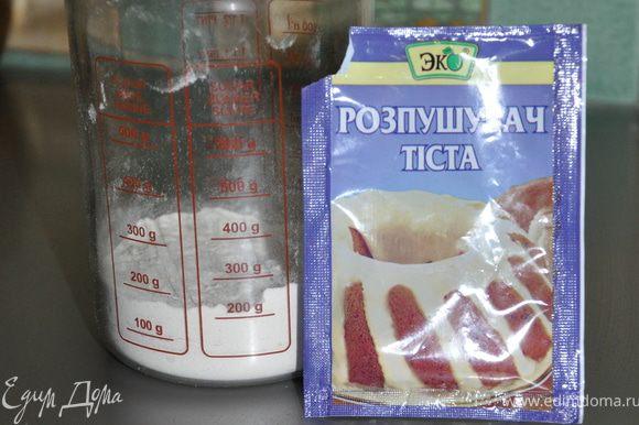 Муку смешать с пекарским порошком, солью и ванильным сахаром.