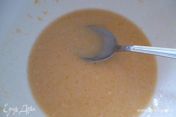 Приготовить пропитку:апельсин очистить от кожуры,натереть мякоть на терке,добавить ликер и воду.