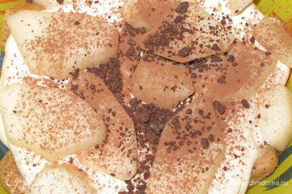 Срежьте шкурку с груши и порежьте ее на небольшие кусочки. Выложите 1 слой маскарпоне в десертные тарелочки (мне надо срочно креманки покупать!), сверху - слой савоярди, обмакнутых в кофе с одной ложкой коньяка. Затем опять слой маскарпоне, груша и посыпка: несладкое какао и горький тертый шоколад. Уберите десерт в холодильник. Я выдержала всего 1 час, а потом мы его съели примерно за 1 минуту! Божественно вкусно!