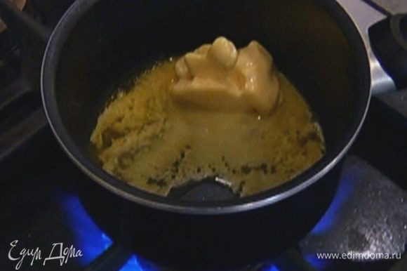 Сливочное масло растопить на медленном огне.