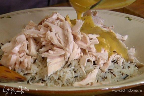 Готовый рис откинуть на дуршлаг, выложить на блюдо и, пока он горячий, посолить, поперчить, добавить куриное мясо, влить 2/3 горчичной заправки и перемешать.