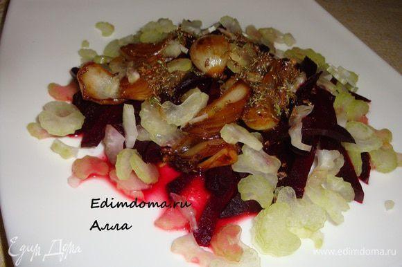 Выложить порезанную свеклу на большую тарелку (или тарелки, если готовите порционно), сверху карамелизованный лук, вокруг лука - сельдерей.