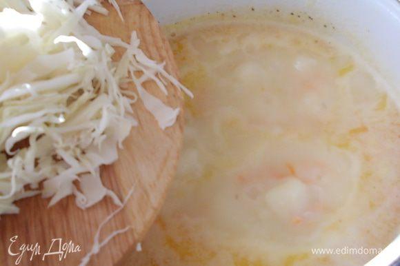 капусту нашинковать и добавить в суп после того, как лук и морковь прокипят пару минут