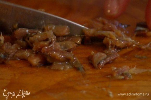 Анчоусы очень мелко порезать, добавить в майонез и еще немного взбить все миксером.