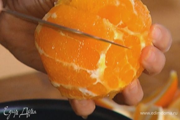 Апельсин почистить, а затем удалить перепонки, вырезав мякоть и сохранив выделившийся сок.
