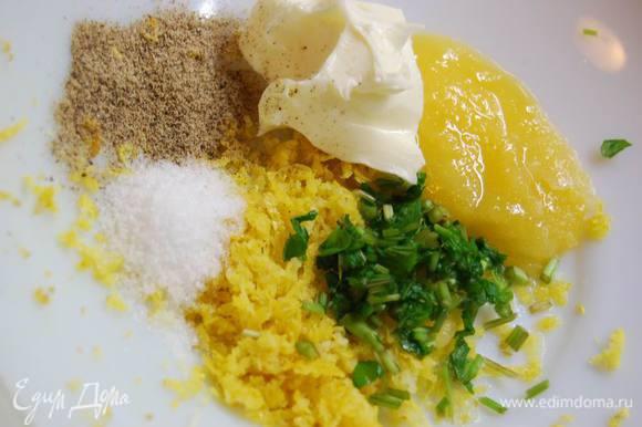 Мяту мелко нарубим. С лимона сотрем цедру, сок отожмем в отдельную посуду. Смешаем 0,5 ст. ложки нарезанной мяты, лимонную цедру, 0,5 ст. ложки меда, 1 ст.ложку размягченного при комнатной температуре масла, добавим соль и перец по вкусу.