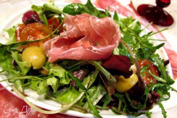 Смешать все ингредиенты, добавить сушеные травы, соус, оливковое масло. Открыть бутылочку красного вина и наслаждаться! Это ОЧЕНЬ ДУШЕВНО ;) P.S. Салат готовил муж :)))