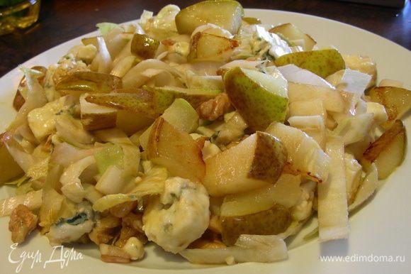 Выкладываем салат на тарелки, непосредственно перед подачей добавляем в него груши. Приятного аппетита))