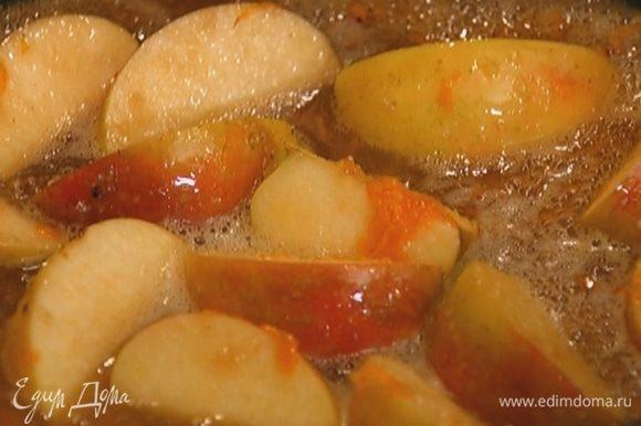 В растопленный сахар добавить яблоки, апельсиновую цедру, влить 2–3 ст. ложки апельсинового сока и коньяк. Уварить на медленном огне.