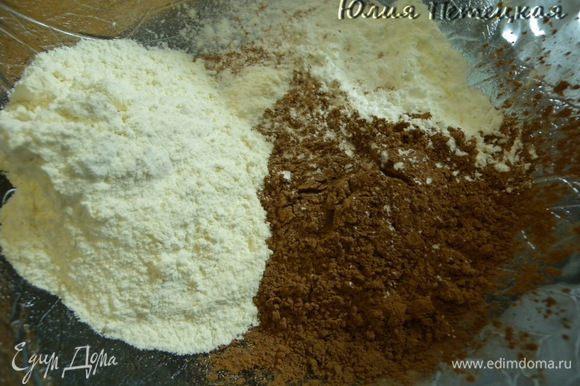 В отдельной посуде смешать муку, розрыхлитель, какао и крахмал.