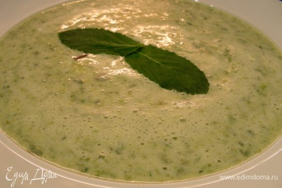 Блендером взбиваем суп в пюре, добавляем крем-фреш, слегка прогреваем и подаем, украсив листиками мяты. Приятного аппетита))