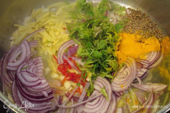 Когда сливочное масло растопится, положите в кастрюлю лук, имбирь, перец чили, семена горчицы и кумина, куркуму, стебли кориандра (кинзы), чеснок.