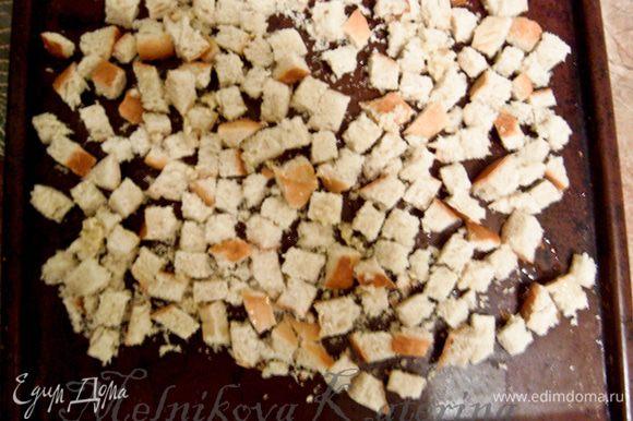 Нарезать хлеб на небольшие кусочки, промочить смесью крутоны и выпекать в духовке 15 минут.