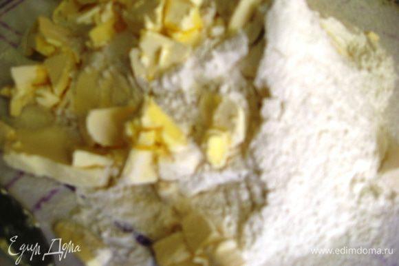 Добавляем сахар, и ОЧЕНЬ ХОЛОДНОЕ, порезанное кубиками масло или маргарин.
