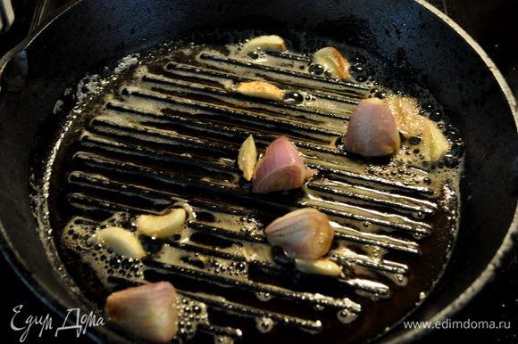 Разогреть духовку до 200гр. Разогреть чугунную сковороду на средне-высоком огне примерно 3мин. Добавить слив.масло,после как масло разойдется положить чеснок и лук шалот.Готовить примерно 10мин.