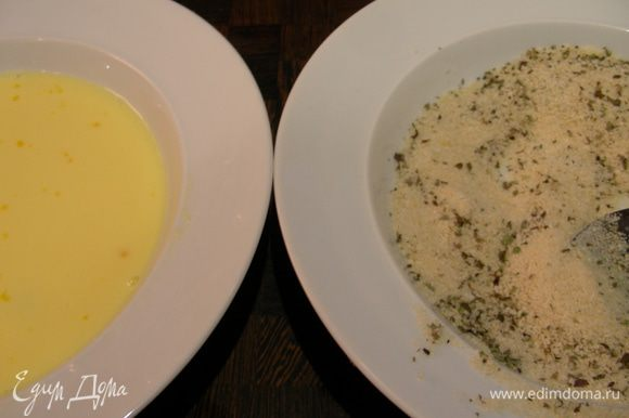 В одной тарелочке смешиваем по 1/2 ч.л. травок, в другой - панировочные сухари, 1/2 ч.л. травок, соль, перец. Яйцо с молоком немного взбиваем.