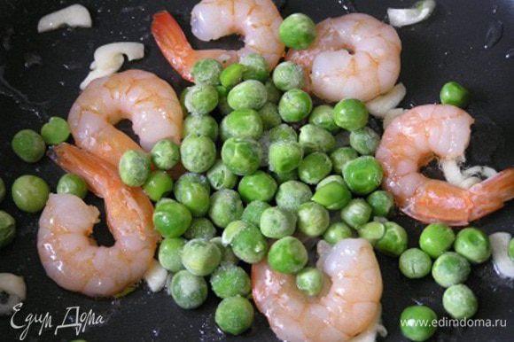 добавить зеленый горошек и готовить еще 2-3 минуты.