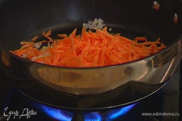 Разогреть в глубокой сковороде 1 ст. ложку оливкового масла, выложить лук и морковь.