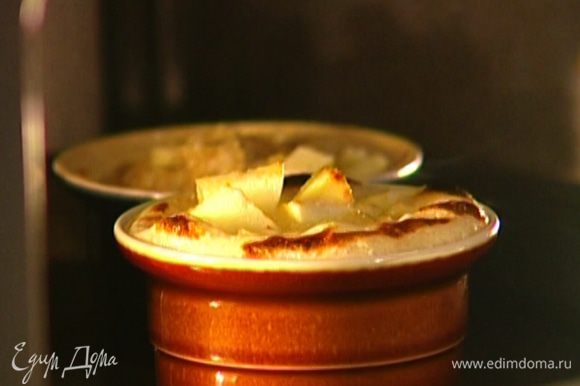 Поставить под гриль на 5 минут, чтобы яблоки стали золотистыми.