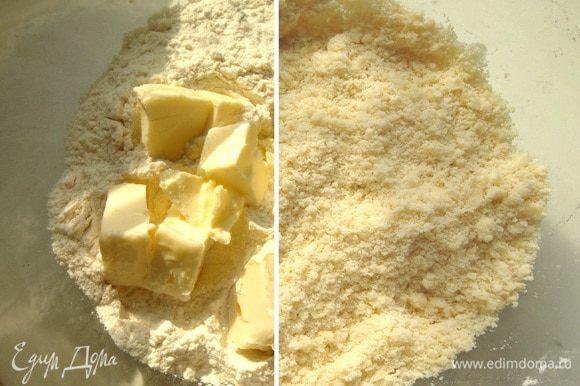 Смешать муку,соль и сахарную пудру,добавить кусочки сливочного масла и перетереть в крошку.
